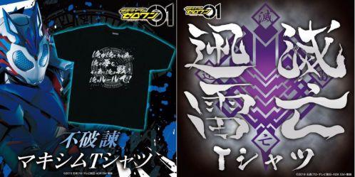 『仮面ライダーゼロワン』不破諫の数々の名言がデザインされたTシャツ5種&滅亡迅雷の4人をイメージしたTシャツが登場!