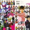 テレビマガジンMOOK「仮面ライダーゼロワン 全バトルクロニクル」が9月26日発売