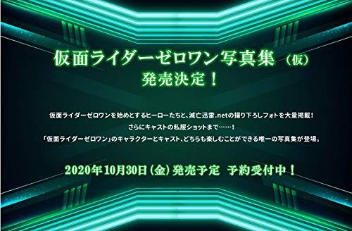 「仮面ライダーゼロワン写真集 New era(仮)」が10月発売