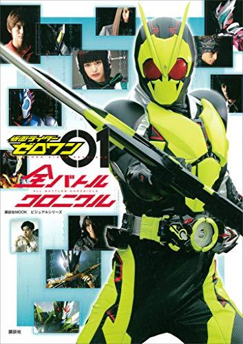 テレビマガジンMOOK「仮面ライダーゼロワン 全バトルクロニクル」が10月5日発売