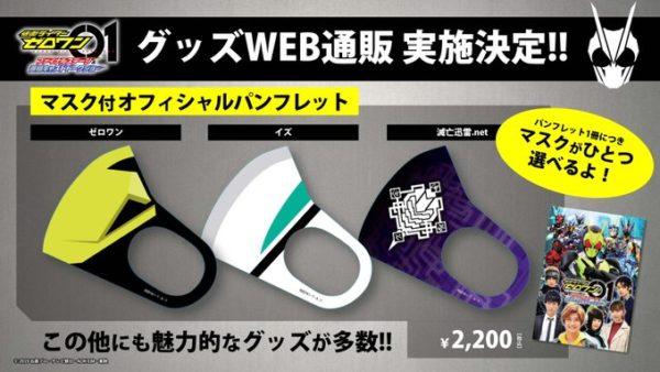 『仮面ライダーゼロワン』ファイナルステージのグッズが9月4日10時より受注開始