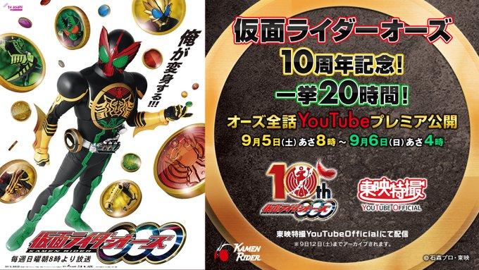 『仮面ライダーオーズ』10周年記念!9月5日に全48話が20時間限定で無料公開!渡部秀さん達のお祝いメッセージやプレゼント企画も!