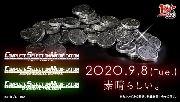 『仮面ライダーオーズ』10周年記念 「CSMセルメダル」「CSMコアメダルEXTRA」「CSMオーメダルホルダー」発売決定!