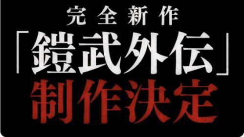 『仮面ライダー鎧武』完全新作『鎧武外伝』の制作が決定!東映特撮ファンクラブTTFCで近日公開!