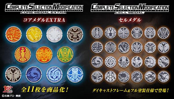仮面ライダーオーズ「CSMセルメダル」「CSMコアメダルEXTRA」「CSMオーメダルホルダー(再販)」が予約開始