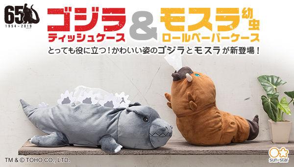 ゴジラ ゴジラティッシュケース/モスラ幼虫ロールペーパーケース
