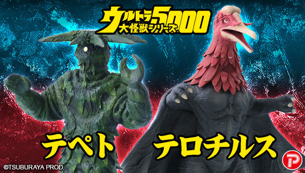 ウルトラ大怪獣シリーズ5000 テペト/テロチルス