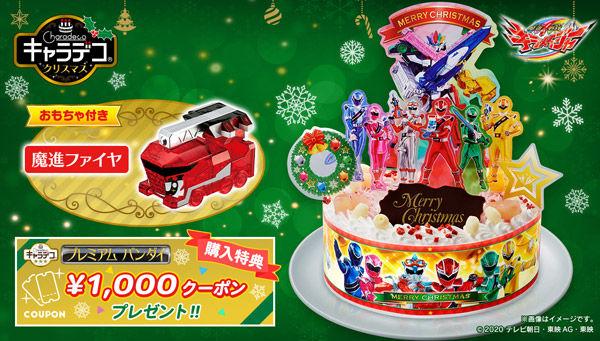 キャラデコクリスマス 魔進戦隊キラメイジャー