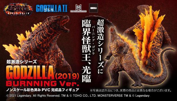 超激造シリーズ バーニング・ゴジラ(2019)