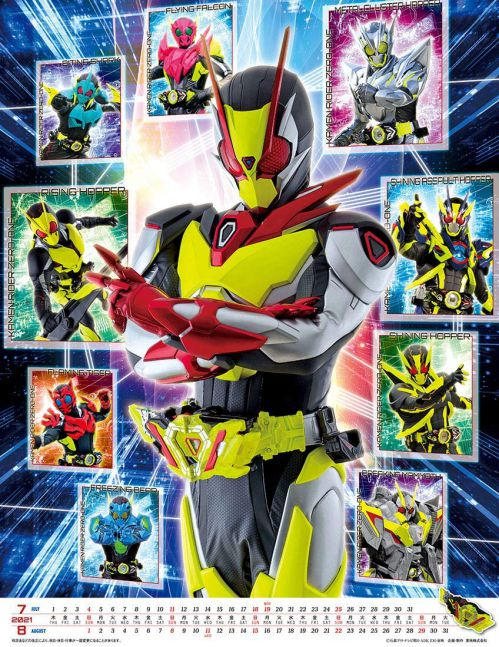 仮面ライダーセイバー&ゼロワン 2021年 カレンダー