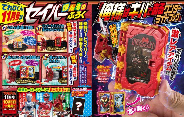 『仮面ライダーセイバー』ホンモノ付録「俺様はキバであるワンダーライドブック」がてれびくん11月号に!仮面ライダーキバの力