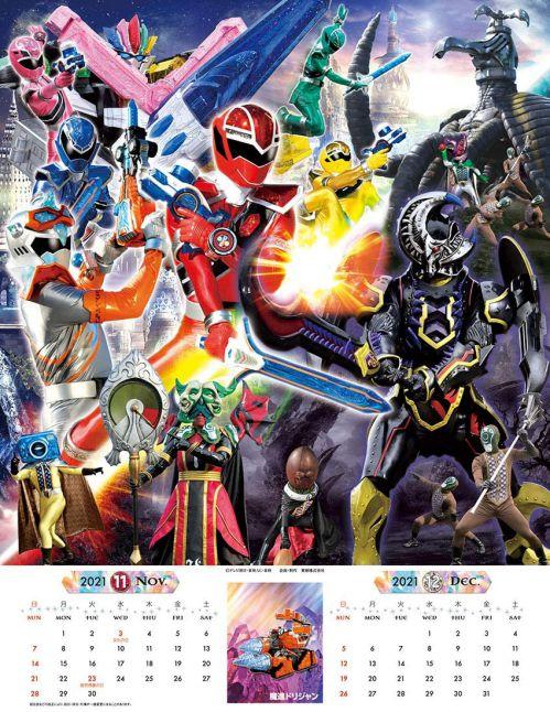 魔進戦隊キラメイジャー 2021年 カレンダー