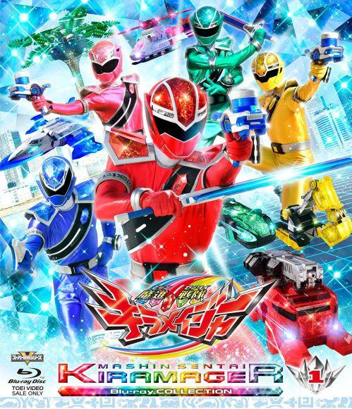 10/14発売「魔進戦隊キラメイジャー Blu-ray COLLECTION 1」