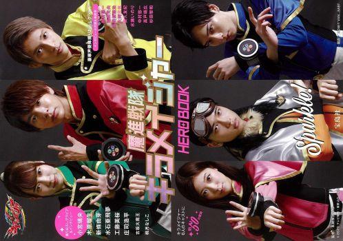 『魔進戦隊キラメイジャー』HERO BOOKが10月14日発売