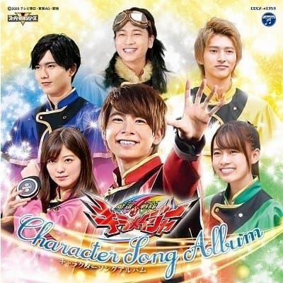 「魔進戦隊キラメイジャー キャラクターソングアルバム」が12月23日発売