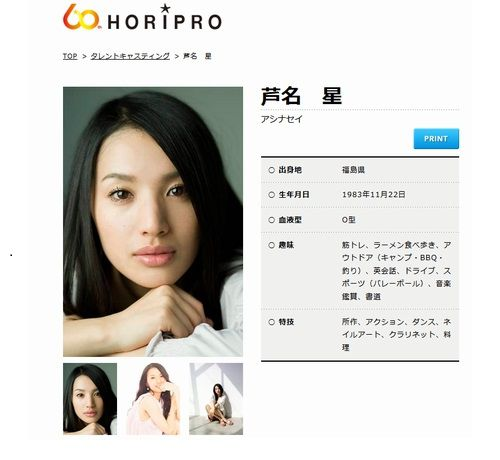 【訃報】芦名星さん(『仮面ライダー響鬼』姫)享年36歳…