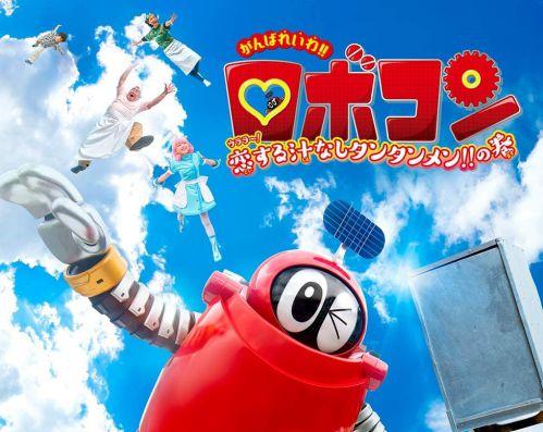 映画『がんばれいわ!!ロボコン ウララ~! 恋する汁なしタンタンメン! ! の巻』のDVDが12月2日発売