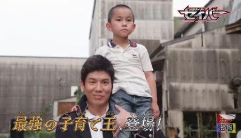 『仮面ライダーセイバー』第3話に最強の子育て王・仮面ライダーバスター登場!息子役は番家天嵩さん