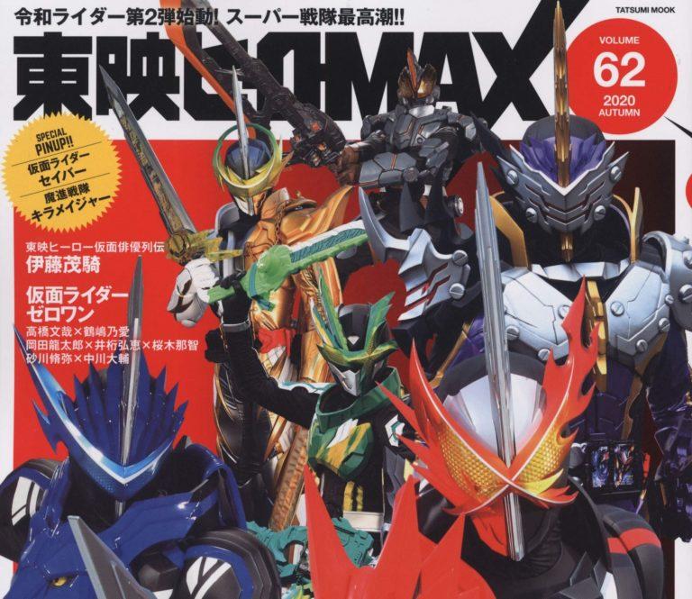『仮面ライダーセイバー』風の剣士・仮面ライダー剣斬が登場するTHMの表紙が公開