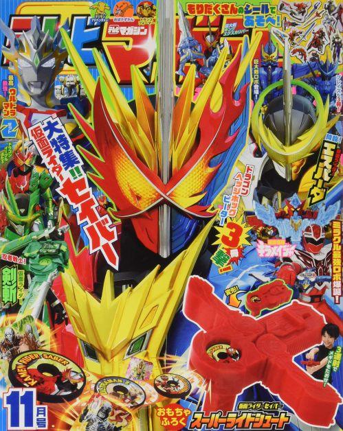 『仮面ライダーセイバー』風の剣士・仮面ライダー剣斬が登場するTHMとテレマガの表紙が公開