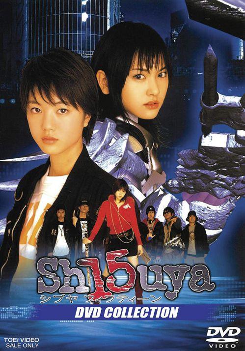 Sh15uya シブヤフィフティーン DVD COLLECTION