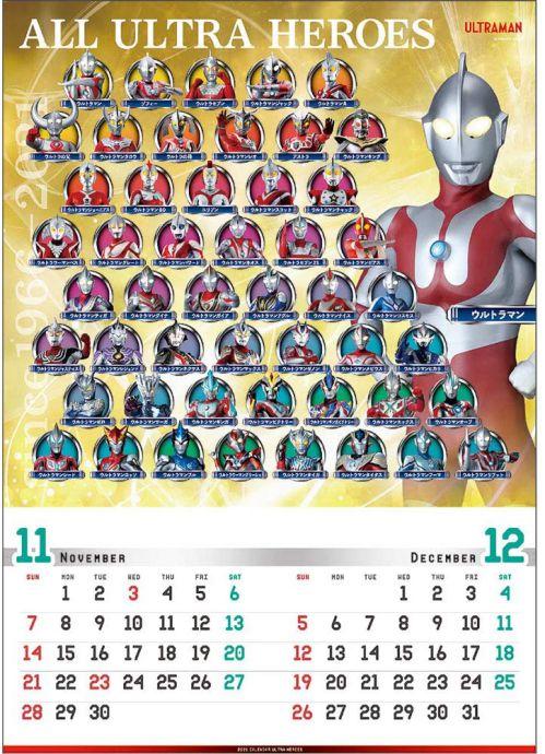 2021年 ウルトラヒーローズカレンダー