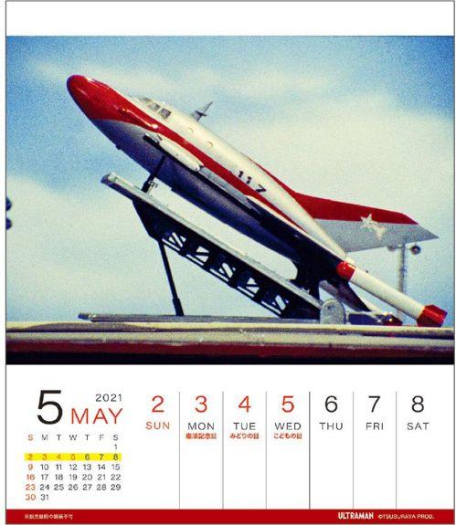 2021年 ウルトラマン(週めくり)カレンダー