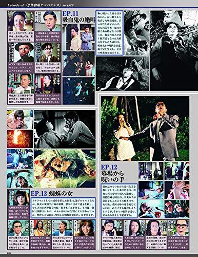 「ウルトラ特撮 PERFECT MOOK vol.07 怪奇大作戦/恐怖劇場アンバランス」が10月10日発売!