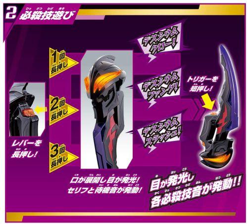 ウルトラマンZ 幻界魔剣 DXベリアロク