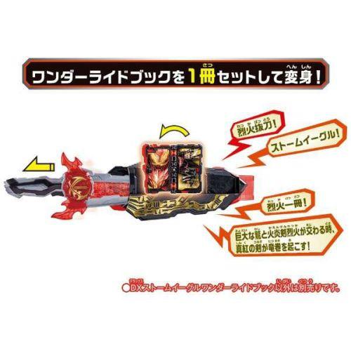 仮面ライダーセイバー「DXストームイーグルワンダーライドブック」が10月3日発売!