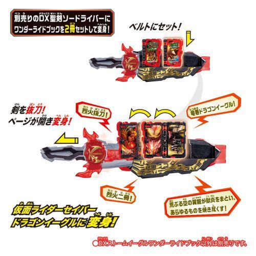 仮面ライダーセイバー「DXストームイーグルワンダーライドブック」が10月3日発売