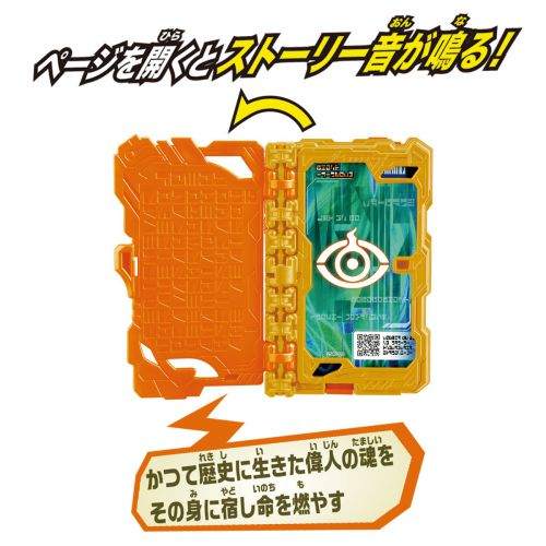 仮面ライダーセイバー「仮面ライダーセイバー DXゴースト偉人録ワンダーライドブック」が11月上旬発売