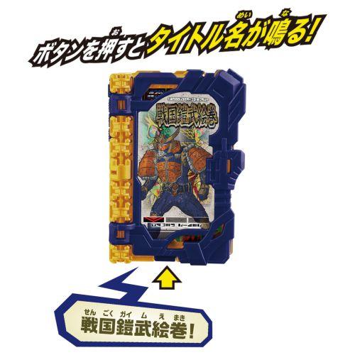 仮面ライダーセイバー「DX戦国鎧武絵巻ワンダーライドブック」が11月上旬発売