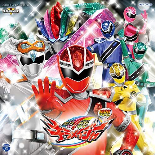 「魔進戦隊キラメイジャー おはなしCD」が12月2日発売!BGM(松本淳一さん)で展開するボイスドラマにキャストと声優が大集合!