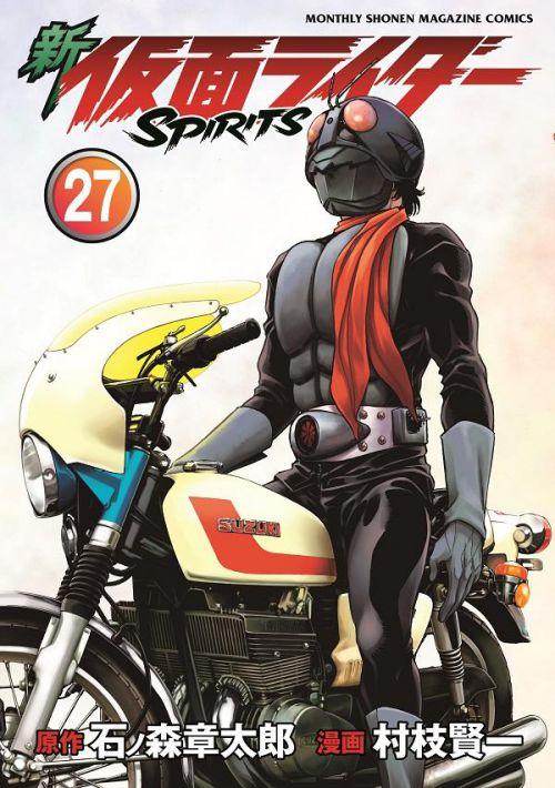「新 仮面ライダーSPIRITS」第27巻
