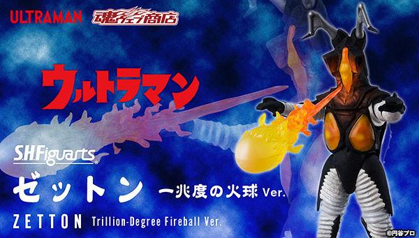 ウルトラマン「S.H.Figuarts ゼットン 一兆度の火球Ver.」が10月23日予約開始!必殺技「一兆度の火球」を放つ姿をイメージした彩色