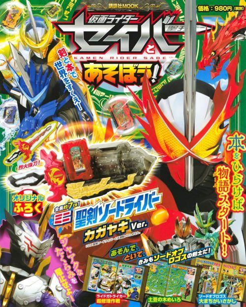 「仮面ライダーセイバーとあそぼう! 」が10月21日発売