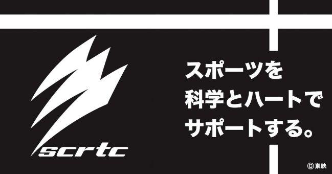 祝!『魔進戦隊キラメイジャー』で『獣拳戦隊ゲキレンジャー』の映像が!スポーツメーカー「SCRTC」のグッズがさらに登場!
