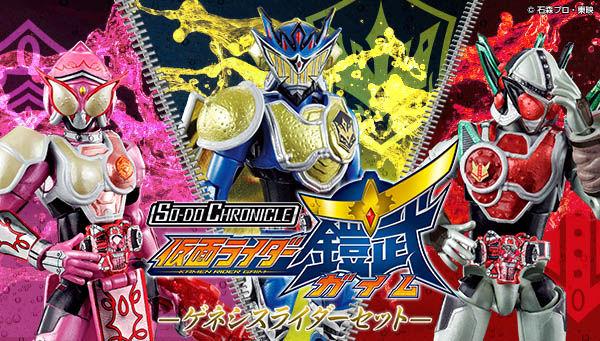 「SO-DO CHRONICLE 仮面ライダー鎧武 ゲネシスライダーセット」がプレバン限定で予約開始!デューク、シグルド、マリカの3体セット