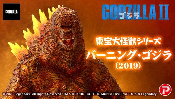 「東宝大怪獣シリーズ バーニング・ゴジラ(2019)」が受注開始!キングギドラの前に立ちはだかる姿を全長約48cmで立体化!