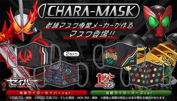 『仮面ライダーセイバー』『仮面ライダーオーズ』のキャラクターマスク:CHARA-MASKがデザイン2種セットで登場!