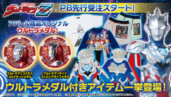 『ウルトラマンZ』コスモス コロナモード&ダイナ ストロングタイプのウルトラメダル付き子供服&大人用Tシャツが受注開始!