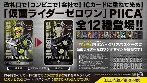 仮面ライダーゼロワン PIICA+クリアパスケース