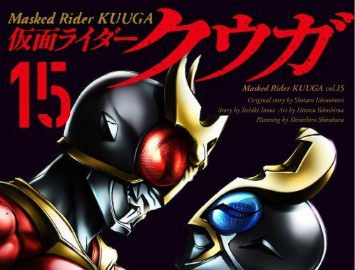 「仮面ライダークウガ(15)」が11月5日発売