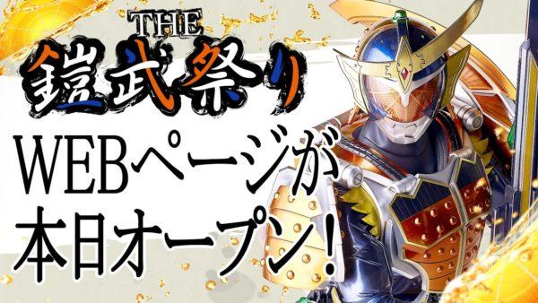 『仮面ライダーセイバー』第8章で『仮面ライダー鎧武/THE 鎧武祭り』の何かが起こる!?完全新作鎧武外伝配信開始に先駆け…