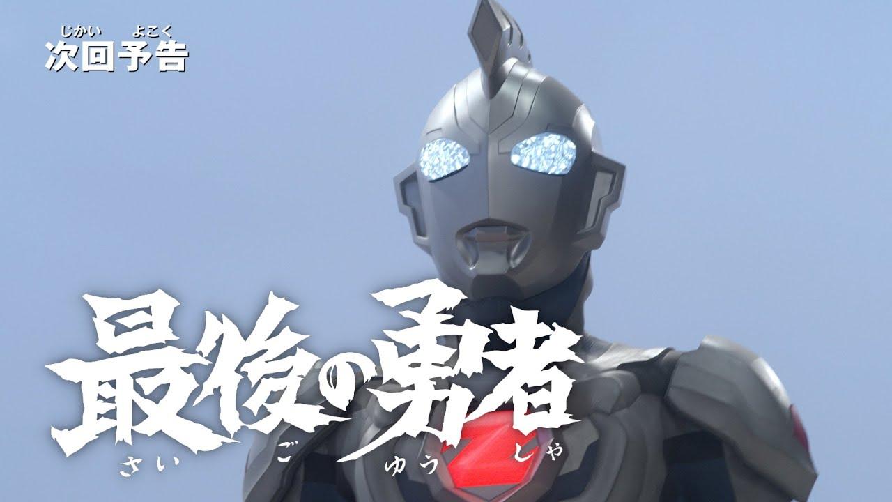 『ウルトラマンZ』特別編、第20話~第22話の放映リスト&ストーリー