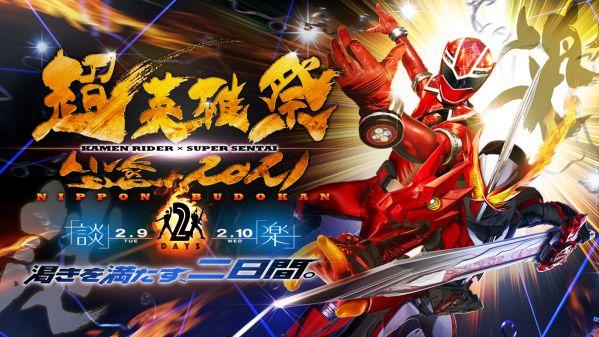 超英雄祭 KAMEN RIDER × SUPER SENTAI LIVE & SHOW 2021