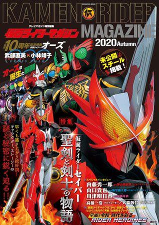 「仮面ライダーマガジン 2020Autumn」が10月28日発売
