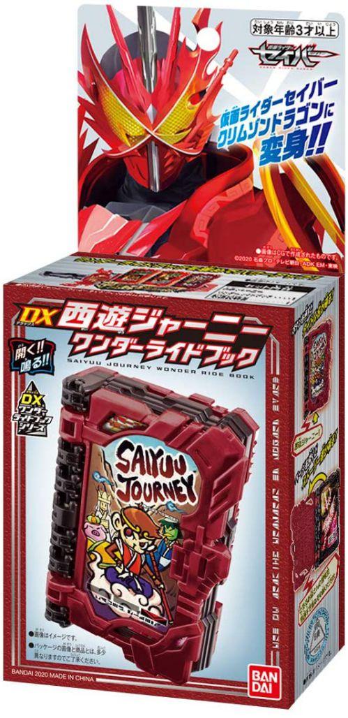 仮面ライダーセイバー「DX西遊ジャーニーワンダーライドブック」が11月7日発売