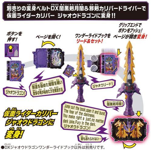 「仮面ライダーセイバー DXジャオウドラゴンワンダーライドブック」が11月21日発売